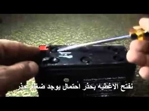 تجديد بطارية ال Ups مجانا واعادته للحياة بدون تغييره او تبديله دليل محمد الشمري