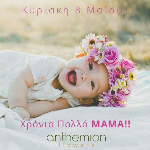 Την Κυριακή η ΜΑΜΑ μου γιορτάζει! Να θυμηθώ να της στείλω λουλούδια! #ΜΑΜΑ Σε αγαπω! #giorti_miteras #flowers http://ow.ly/4npGaG