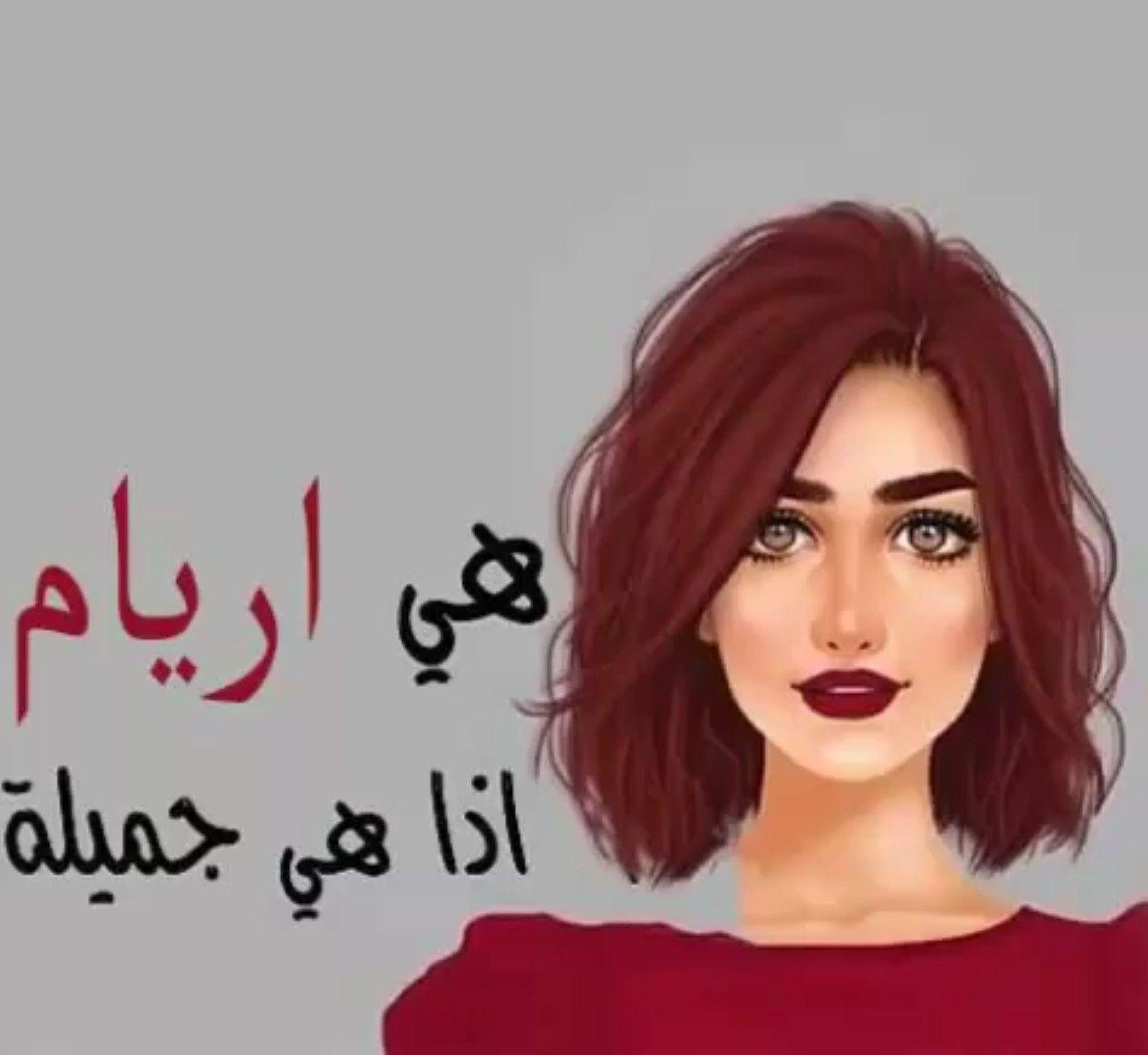 Pin By فلسطينية ولي الفخر On حروف أسماء واشكال مزخرفة Girly M Girly Girly Art