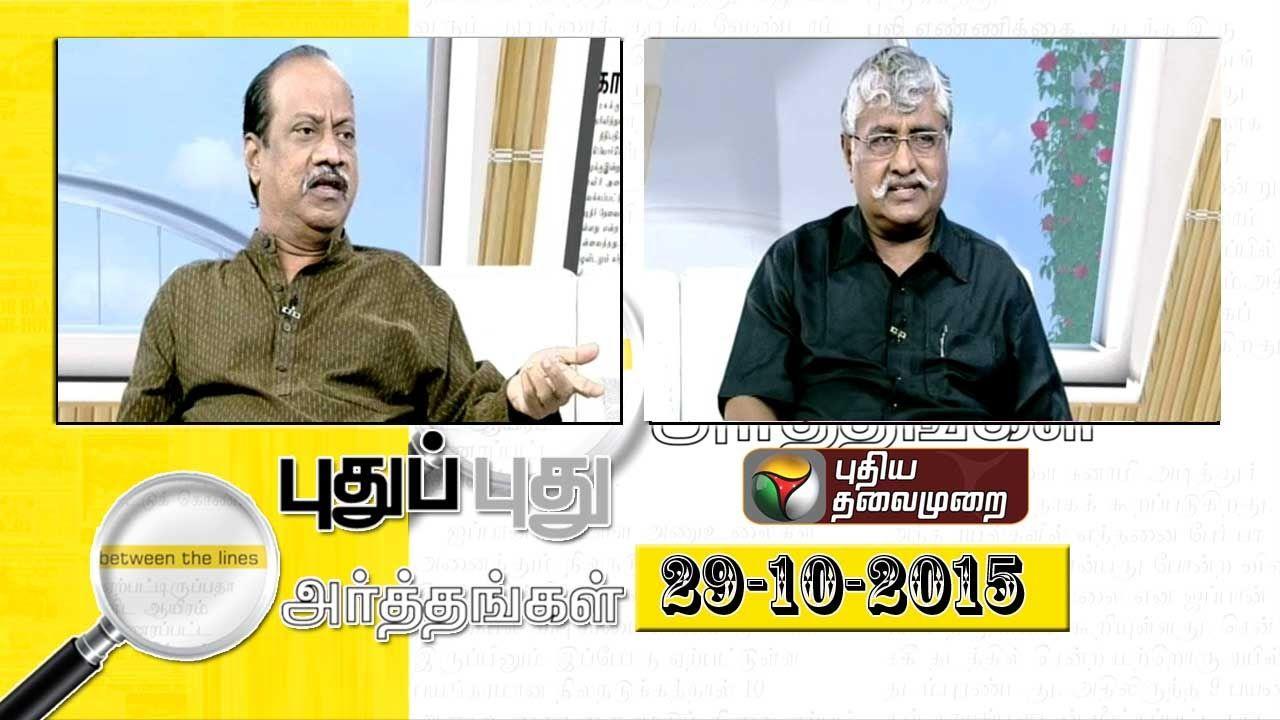 Puthu Puthu Arthangal (29/10/2015) | Puthiya Thalaimurai TV