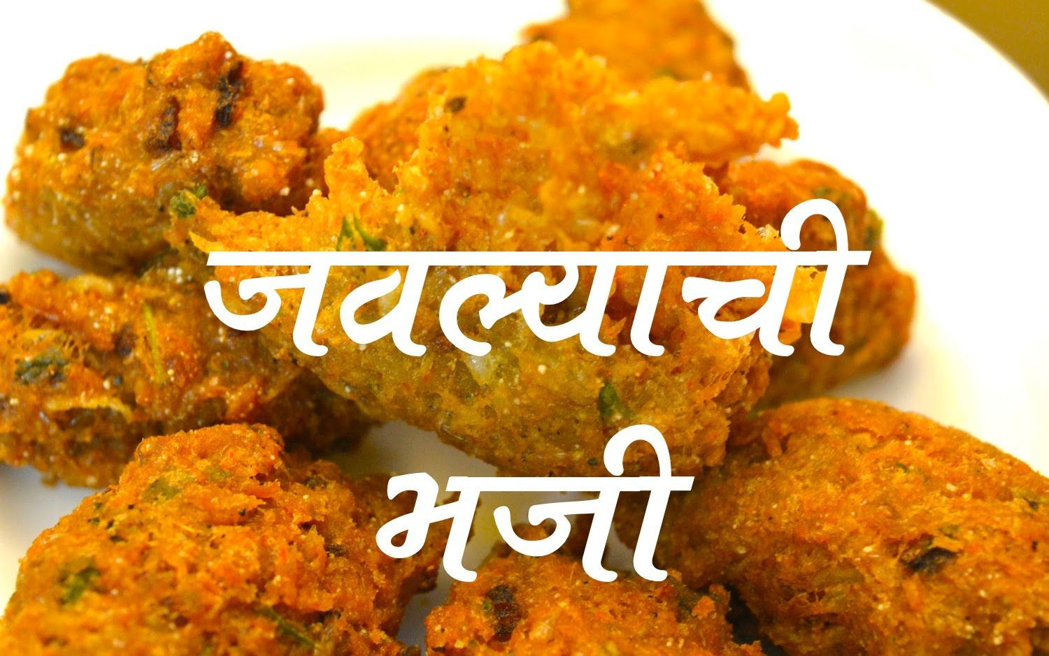 Cake Recipes For Marathi Language: Dodka Bhaji Recipe In Marathi Language