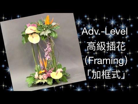 home decor silk floral arrangement floral decor tropical.htm advanced flower arrangement  framing skill                             adv  advanced flower arrangement  framing