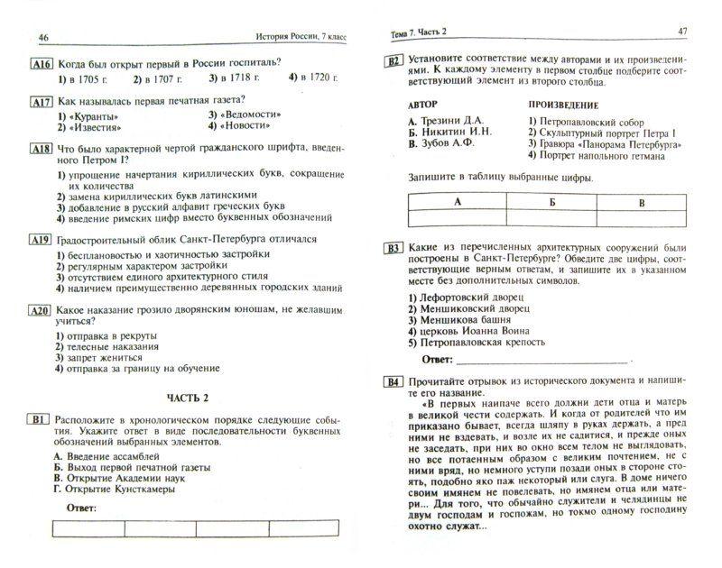 Ответы на вопросы по истории 7 класс данилов кузнецов