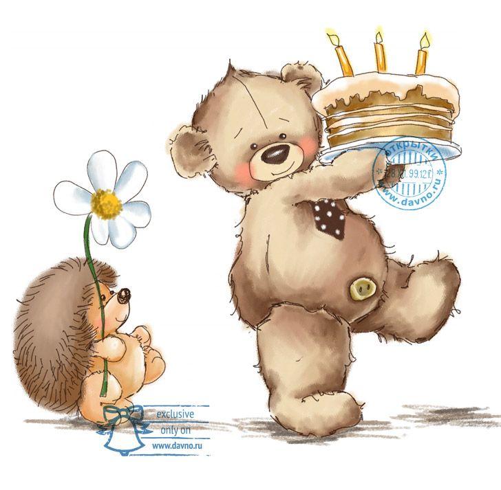 Открытки с днем рождения ежик и медвежонок, смешные картинка