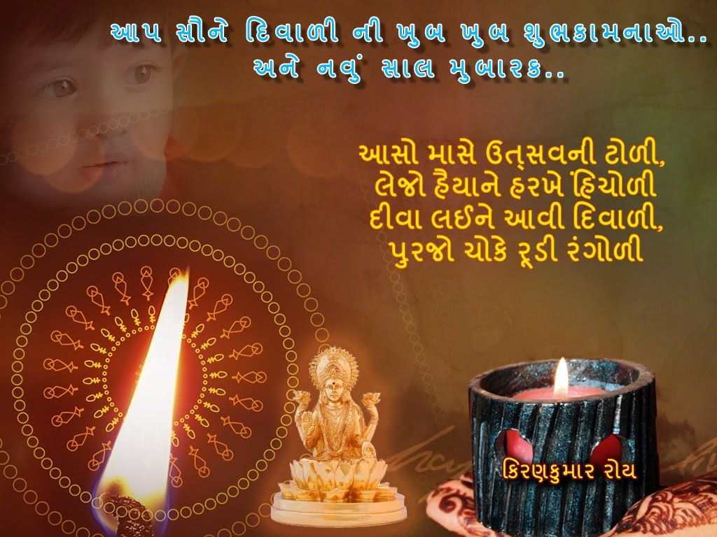 Diwali wishes in gujarati images wallpapers diwali 2016 quotes diwali wishes in gujarati images wallpapers kristyandbryce Choice Image