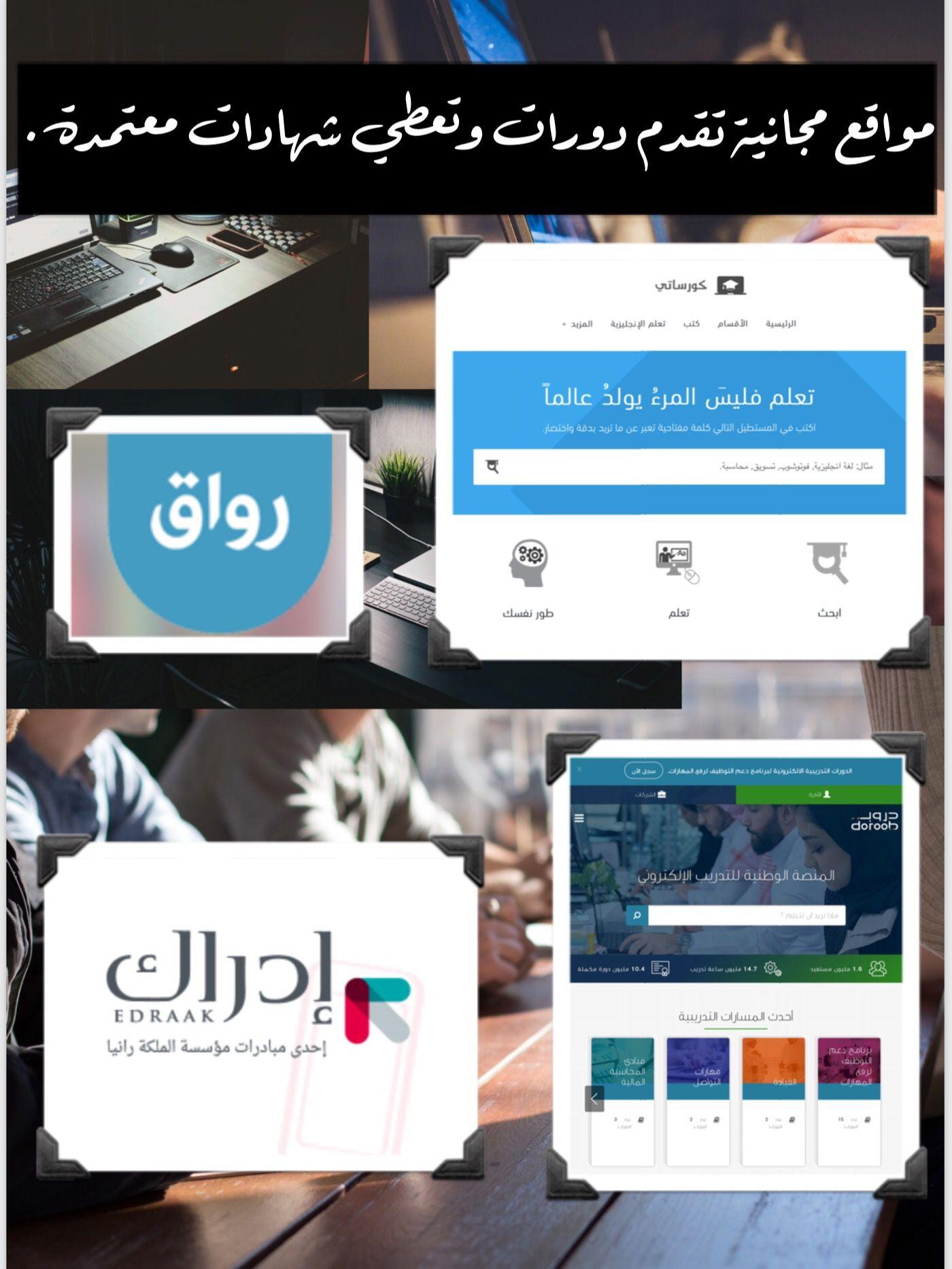 مواقع مجانية تقدم دورات وتعطي شهادات معتمدة Learning Apps Learning Websites Study Apps