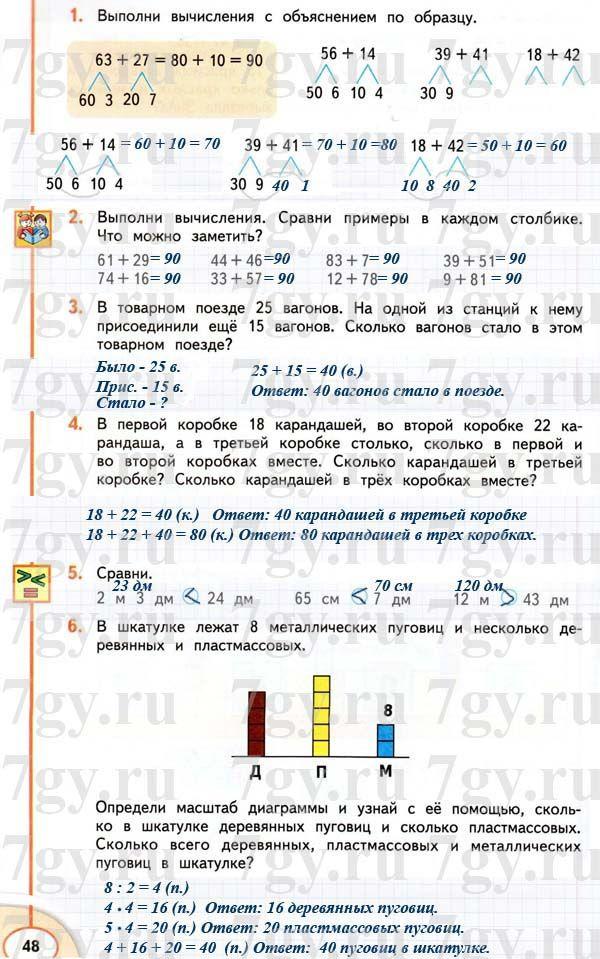 Задачи по математике 2 класс по бунееву