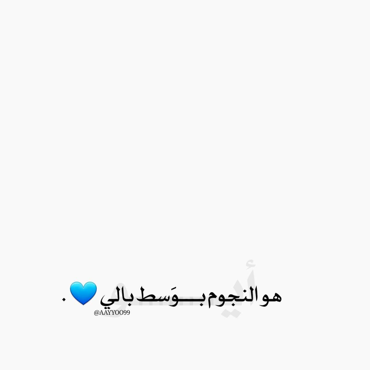 Pin By Om Hassan Zyaid On كلام شعر Quotations Love Words Arabic Words