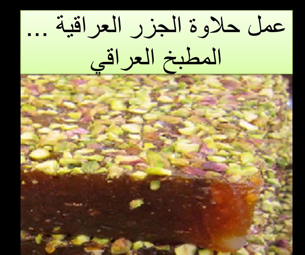 عمل حلاوة الجزر العراقية المطبخ العراقي Middle Eastern Desserts Food Middle Eastern