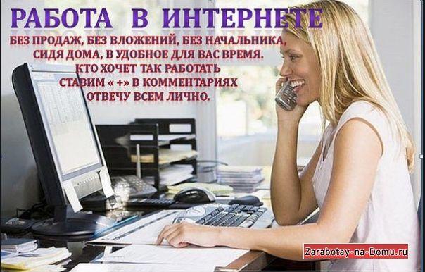 Работа в интернете на дому без вложений для девушек веб модель сайты для заработка