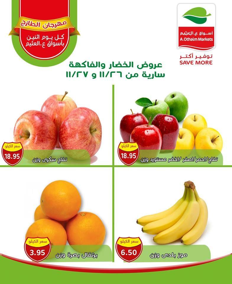 عروض العثيم مصر ليوم الأثنين 26 نوفمبر 2018 عرض الطازج اليوم عروض اليوم Food Fruit Banana