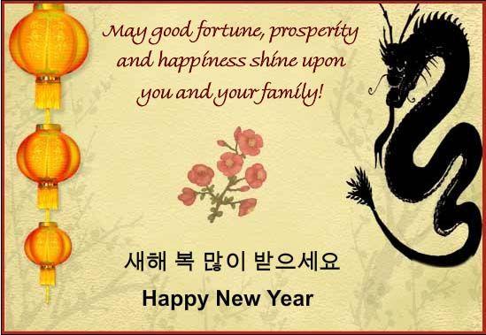 Korean New Year Greetings Korean New Year New Year Greetings Korean Greetings