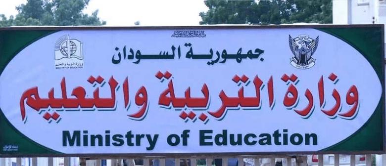 وزارة التربية تعلن بدء العام الدراسي الجديد في الثاني والعشرين من نوفمبر القادم Https Wp Me Pbwkda P1d اخبار السو Ministry Of Education Neon Signs Education
