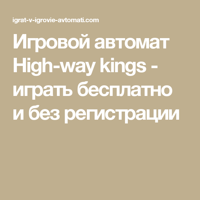Игровой автомат High-way kings - играть бесплатно и без регистрации
