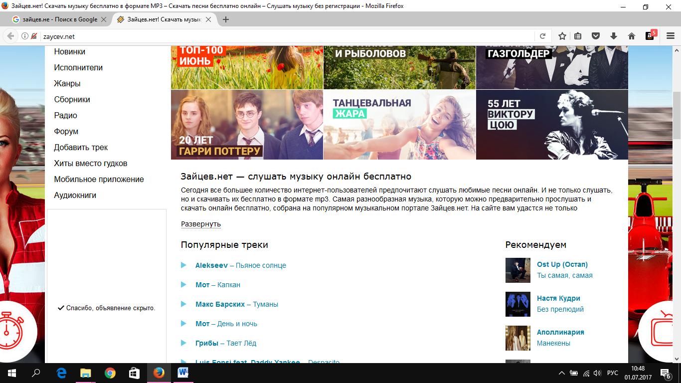 Топ музыкальных сайтов для скачивания хостинг провайдер tyme veb