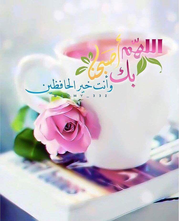 اللهم بك اصبحنا وانت خير الحافظين Islamic Pictures Beautiful Morning Birthday