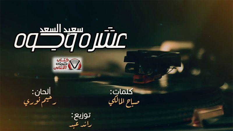 كلمات اغنية عشرة وجوه سعيد السعد كلمات اغاني Lockscreen Movies Poster
