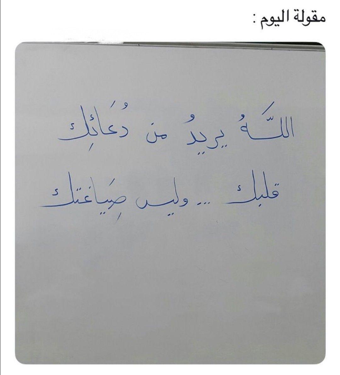 مقوله اليوم الله يريد من دعائك قلبلك وليس صياغتك Cool Words Beautiful Quotes Quotations