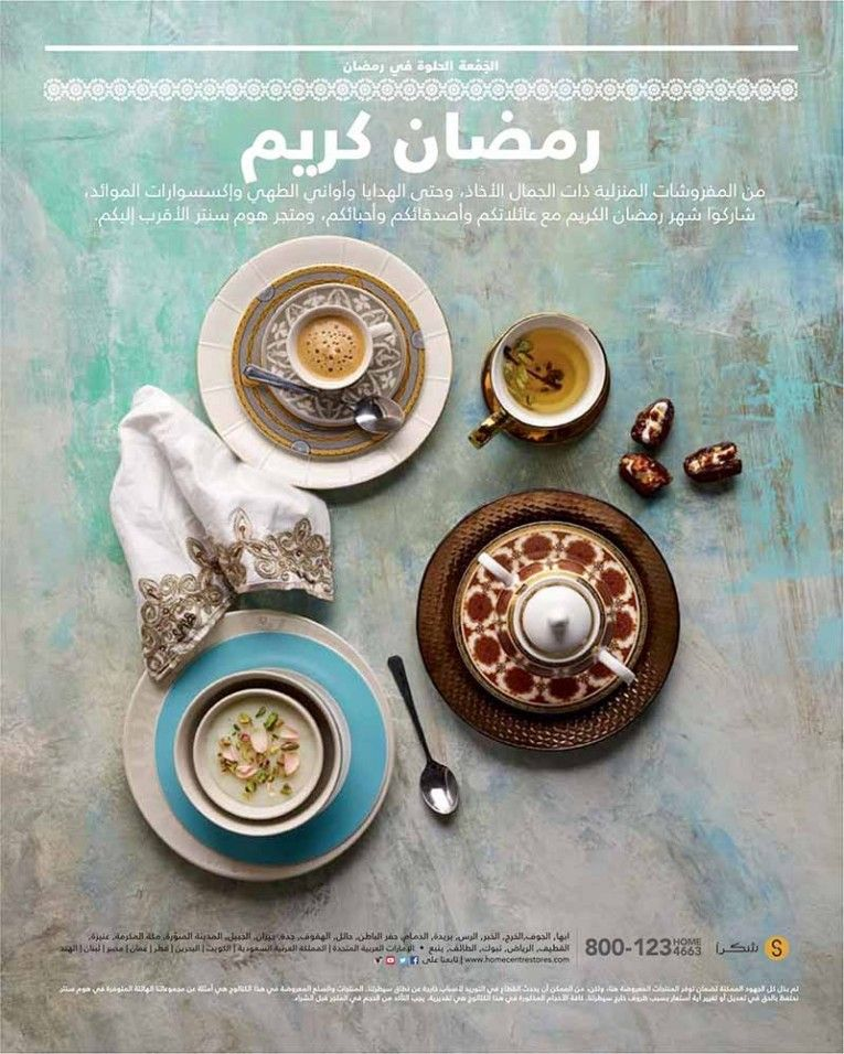 عروض هوم سنتر لشهر رمضان Home Furniture Decorative Plates Home Center