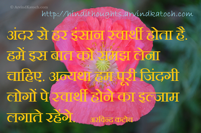 Best of hindi thoughts and quotes hindi thought hd - Love wallpaper thought in hindi ...