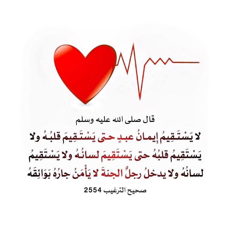 Hadith Hadith