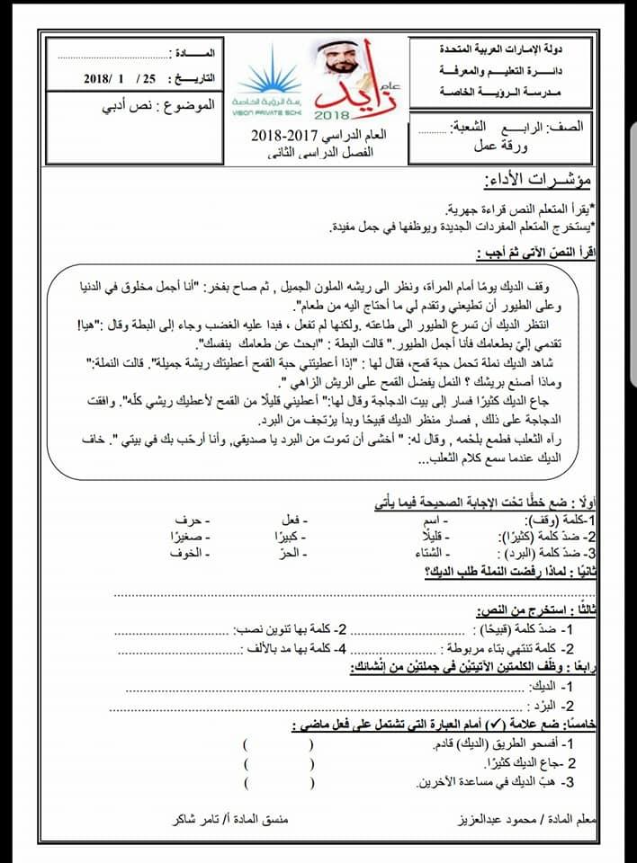 أوراق عمل في اللغة العربية مع الحل للصف الرابع الفصل الدراسي الثاني 2018 مدونة تعلم Teach Arabic Teaching Arabic Worksheets