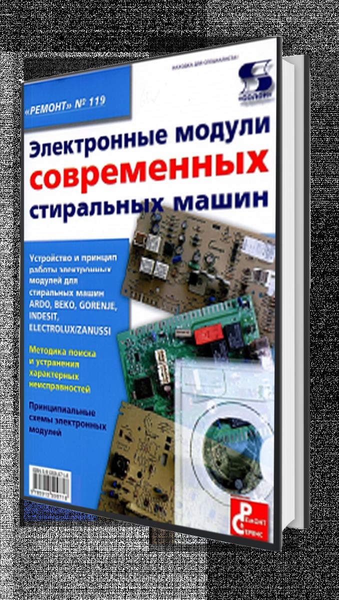 Учебники за 9 класс в электронном виде обж вангородский
