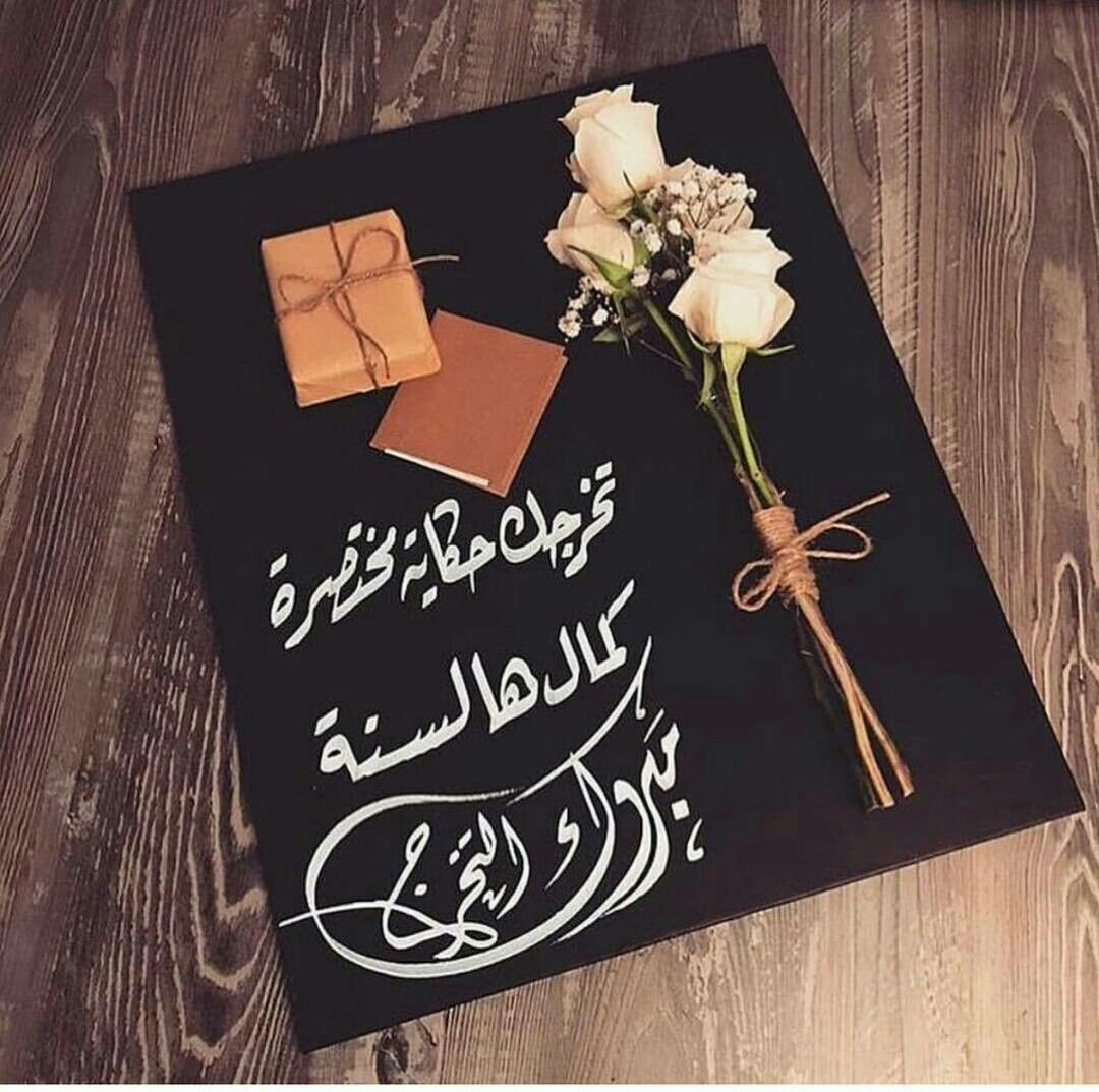 Pin By D G On النجاح والتخرج Graduation Diy Graduation Images Graduation Center Pieces