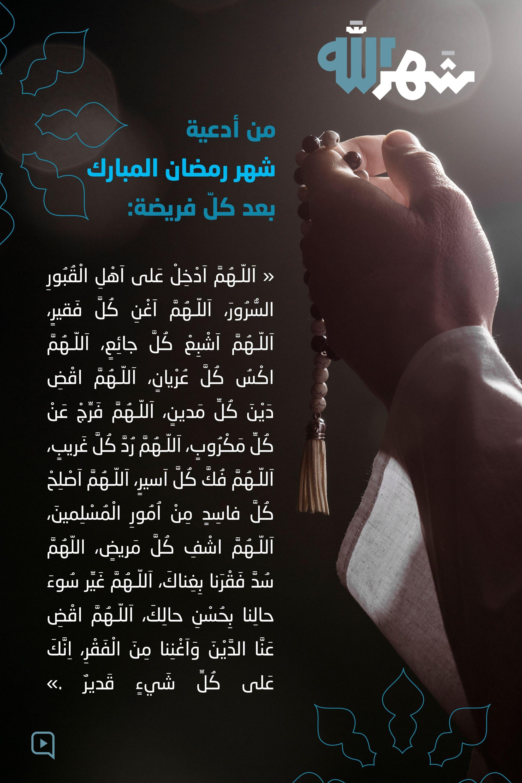 من أدعية شهر رمضان Islamic Quotes Wallpaper Ramadan Islamic Quotes
