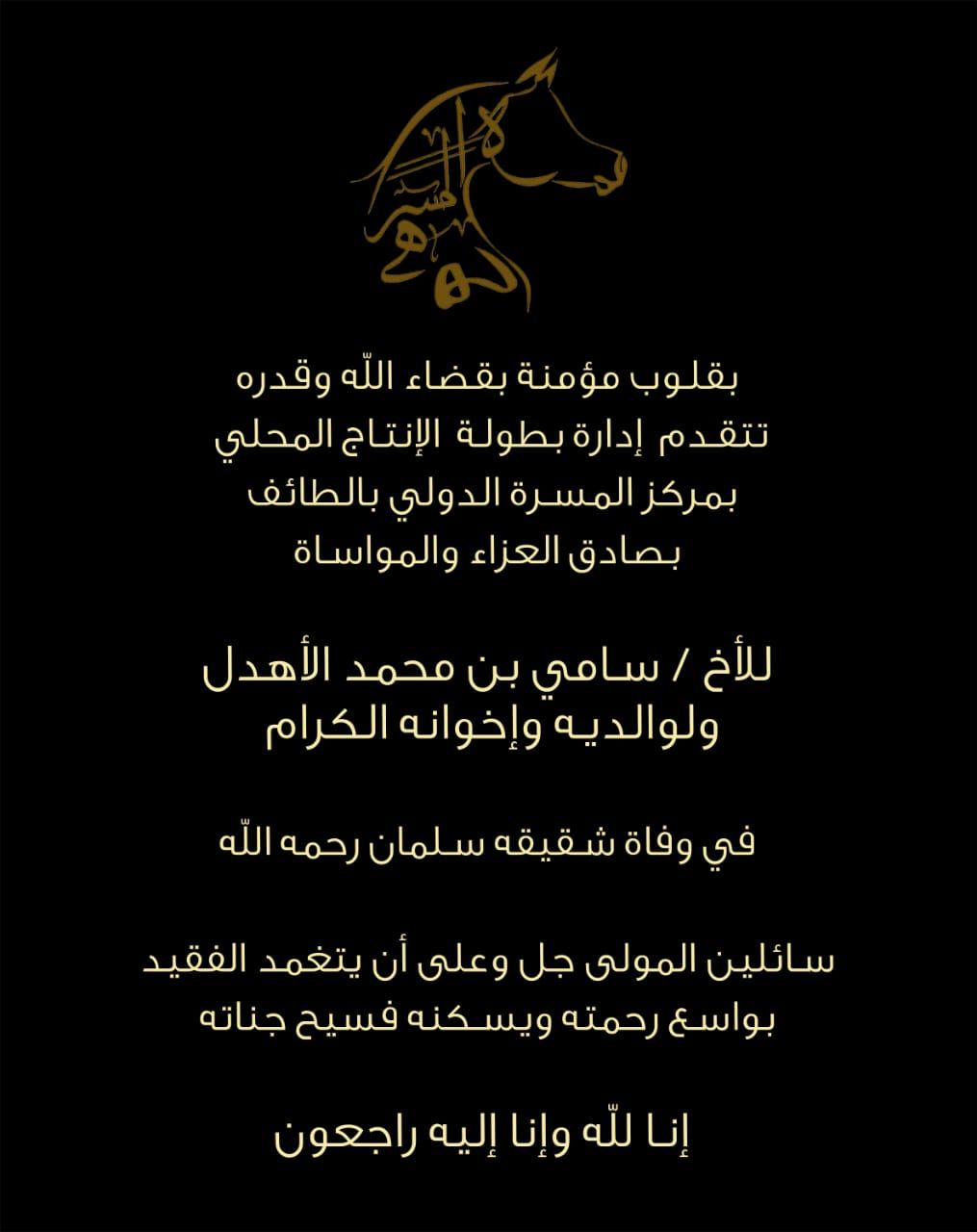 تعزية للأخ سامي بن محمد الأهدل وعائلته في وفاة شقيقه رحمه الله Poster Background Design Background Design Aeg