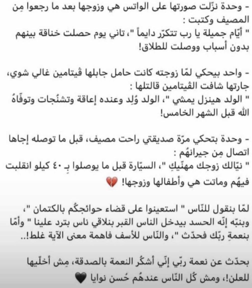 Pin By Malak On Arabic Quotes Arabic Quotes Quotes Arabic