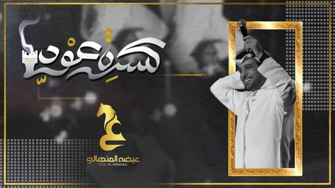 كلمات اغنية كسرة عود عيضة المنهالي طرح الفنان الإماراتي عيضة المنهالي أغنيته الجديدة كسرة عود والتي قام بنشرها على قناته الرسمية بموق Movie Posters Movies Art
