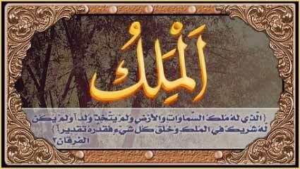 kaligrafi asmaul husna Kaligrafi, Gambar, Inspirasi