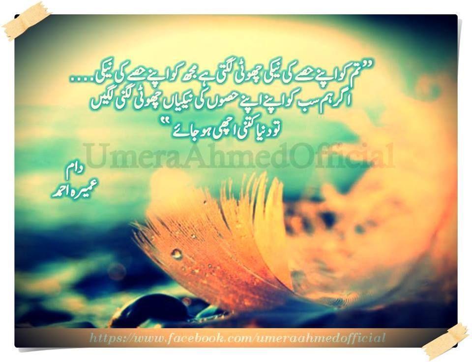 Umera Ahmed Shayari: Novel: Daam Writer: Umera Ahmed