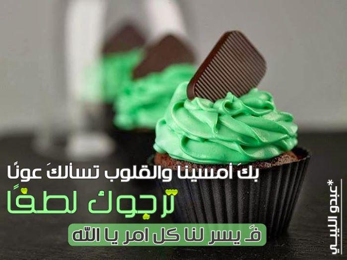 مسا الخير Food Good Evening Desserts