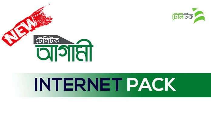Teletalk Agami Internet Package 2019 (A to Z | Mobile SIM