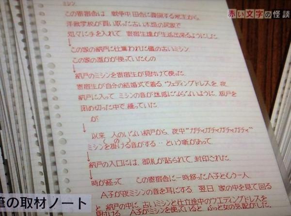 怪談で有名な稲川淳二の字が綺麗と話題 ...