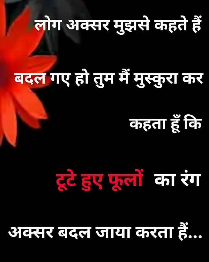 Hindi Quotes, Thoughts