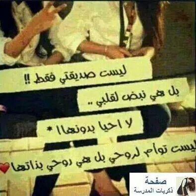 صديقتي Friends Quotes Love You Best Friend Relationship Quotes