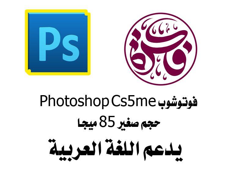 فوتوشوب Photoshop Cs5me بحجم 85 ميجا يدعم اللغة العربية Company Logo Tech Company Logos Photoshop