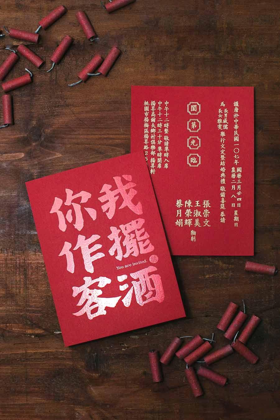 我擺酒你作客 | 紅線創藝囍事請帖專門店#我擺酒你作客#Taiwan Wedding ...