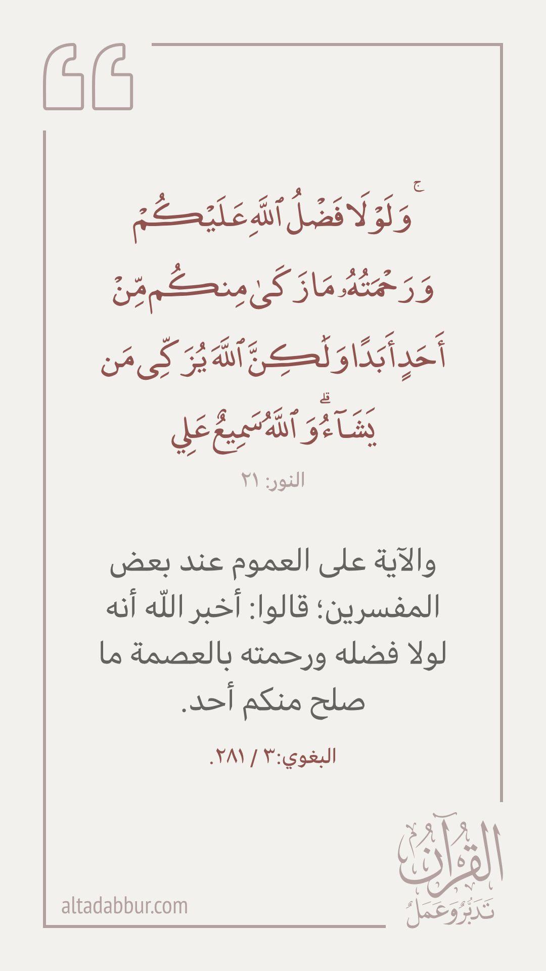 Pin By Maroma Ahmed On قرآن تفسير وتدب ر In 2020 Quran Quotes Quran Tafseer Holy Quran