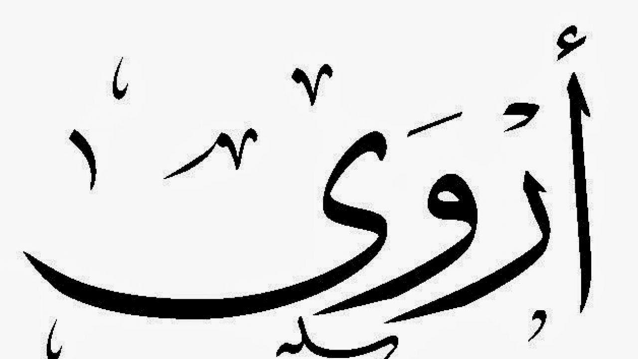 معنى اسم أروى Geometric Circle Arabic Calligraphy Art Teachers Day Gifts