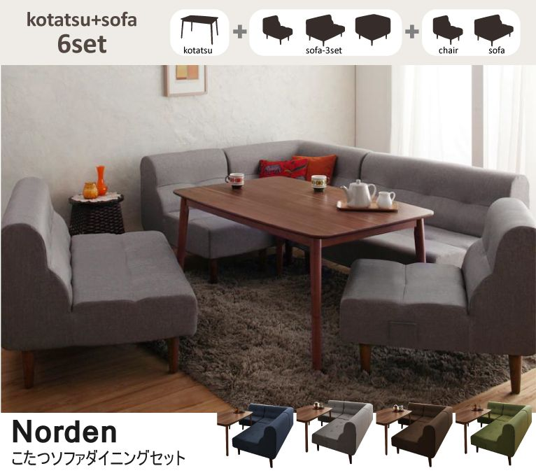 北欧ダイニングテーブル Norden ノルデン 6点セット 北欧家具通販店sotao インテリア 家具 ダイニングソファー インテリア ダイニングソファーテーブルセット