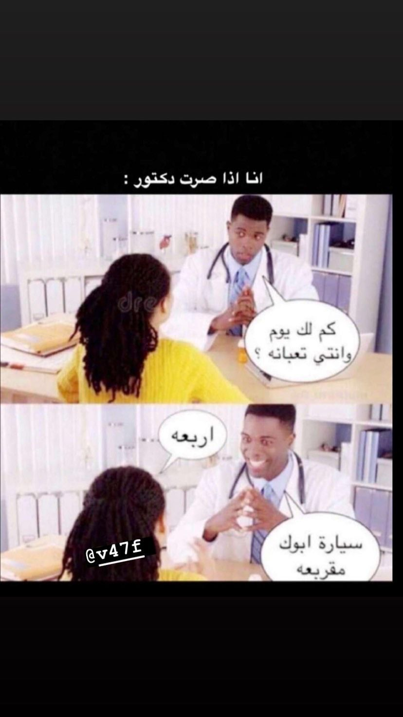 Pin By فتاه لطيفه On Story In 2020 Funny Pandora Story