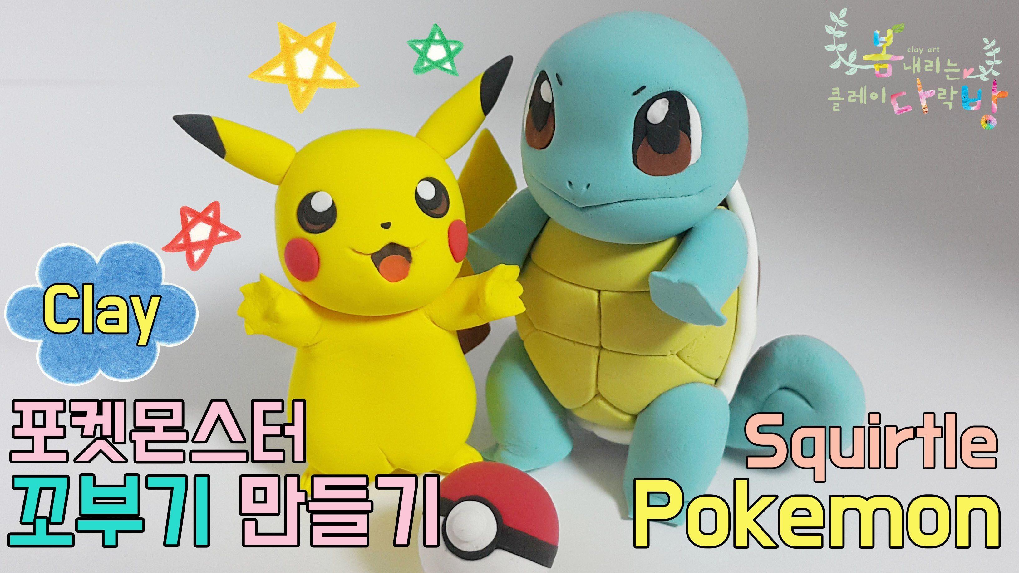 클레이로 포켓몬스터 꼬부기 만들기(포켓몬고_포켓몬go)_DIY How To Make 'pokemon go_squirtle'Clay...