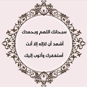 حساب ديني سبحان الله كفارة المجلس Decorative Plates Home Decor Decor
