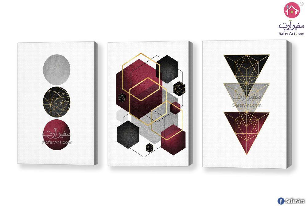 تابلوهات أشكال هندسية سفير ارت للديكور In 2021 Geometric Wall Art Art