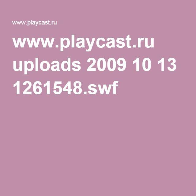 www.playcast.ru uploads 2009 10 13 1261548.swf