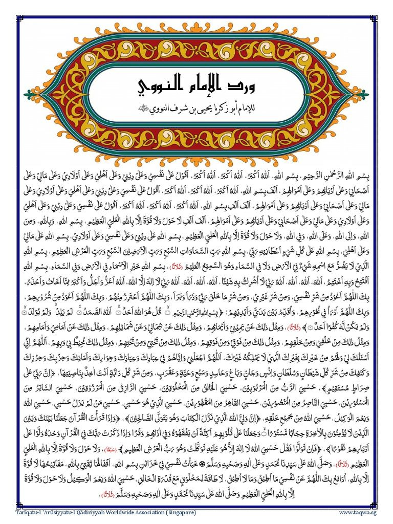 Wird Al Nawawi Litany Of Al Nawawi Social Security Card Reading
